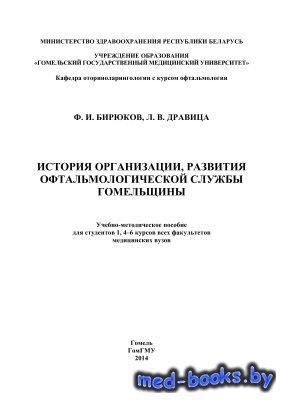 История организации, развития офтальмологической службы Гомельщины - Бирюков Ф.И., Дравица Л.В. - 2014 год