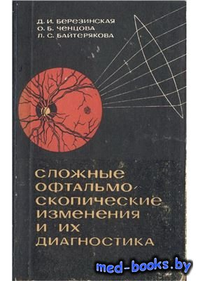 Сложные офтальмоскопические изменения и их диагностика - Березинская Д.И., Ченцова О.В., Байтерякова Л.С. - 1965 год