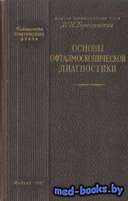 Основы офтальмоскопической диагностики - Березинская В.И. - 1957 год