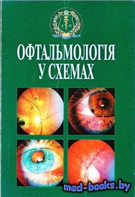 Офтальмологія у схемах - Бездітко П.А., Зубарєв С.Ф. - 2008 год