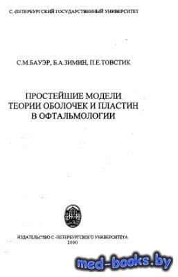 Простейшие модели теории оболочек и пластин в офтальмологии - Бауэр С.М., Зимин Б.А., Товстик П.Е. - 2000 год