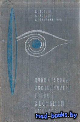 Клиническое исследование глаза с помощью приборов. Волков В.В., Горбань А.И ...
