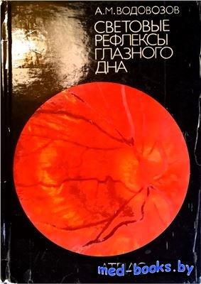 Световые рефлексы глазного дна - Водовозов А.М.