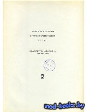 Офтальмохромоскопия - Водовозов А.М. - 1969 год