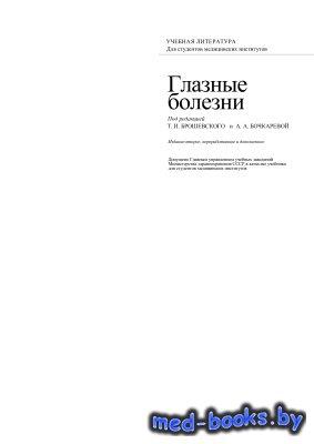 Глазные болезни - Брошевский Т.И. - 1983 год