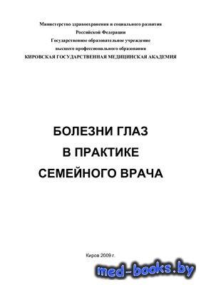 Болезни глаз в практике семейного врача - Григорович М.С., Вычугжанина Е.Ю. ...