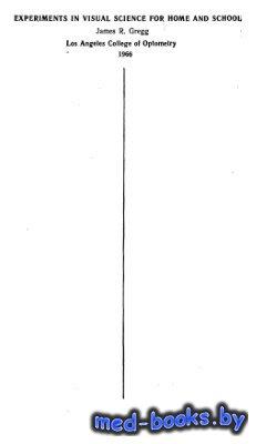 Опыты со зрением в школе и дома - Грегг Д. - 1970 год
