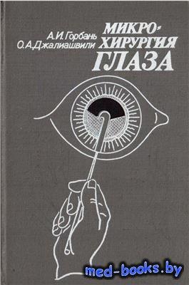 Микрохирургия глаза - Горбань А.И., Джалиашвили О.А. - 1982 год
