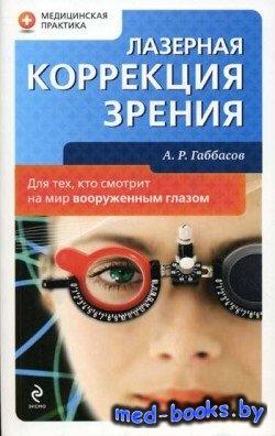 Лазерная коррекция зрения - Габбасов А.Р. - 2009 год