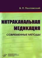 Интраканальная медикация: cовременные методы - Полтавский В.П. - 2007 год