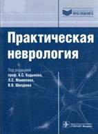 Практическая неврология - Кадыков А.С. - 2011 год