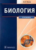 Биология - Пехов А.П. - 2011 год