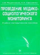Проведение медико-социологического мониторинга - Решетников А.В., Ефименко С.А. - 2007 год
