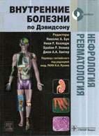 Внутренние болезни по Дэвидсону - Нефрология - Ревматология - под ред. Николаса А. Буна, Ники Р. Колледжа, Брайана Р. Уолкера, Джона А.А. Хантера