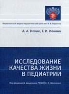 Исследование качества жизни в педиатрии - Новик А.А. Ионова Т.И. - 2013 год
