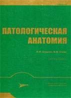 Патологическая анатомия. Учебник - Струков А.И., Серов В.В. - 2010 год