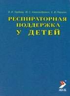 Респираторная поддержка у детей - Е. В. Паршин, В. И. Гордеев, Ю. С. Алекса ...