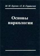 Основы наркологии - М.М. Буркин,  С.В. Горанская - 2002 год