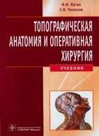 Топографическая анатомия и оперативная хирургия. Учебник - Каган И.И., Чемезов С.В. - 2011 год