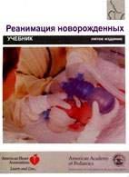 Реанимация новорожденных - Под ред. Каттвинкель Дж. - 2007 год