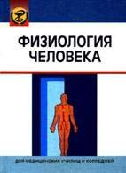 Физиология человека. Учебное пособие - Семенович А.А. - 2009 год