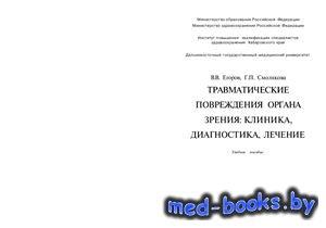 Травматические повреждения органа зрения: клиника, диагностика, лечение - Е ...