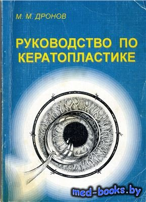 Руководство по кератопластике - Дронов М.М. - 1997 год