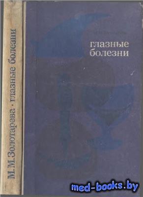 Глазные болезни - Золотарева М.М. - 1973 год