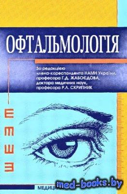 Офтальмологія - Жабоєдов Г.Д., Скрипник Р.Л., Баран Т.В. та інш. - 2011 год