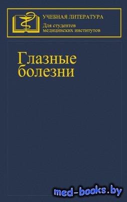 Глазные болезни - Ерошевский Т.И., Бочкарёва А.А. - 1983 год