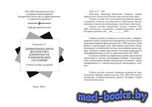 Дифференциальная диагностика близорукости и миопических состояний - Кузнецов С.Л. - 2005 год
