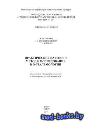 Практические навыки и методы исследования в офтальмологии - Кринец Ж.М., Солодовникова Н.Г., Ильина С.Н. - 2014 год