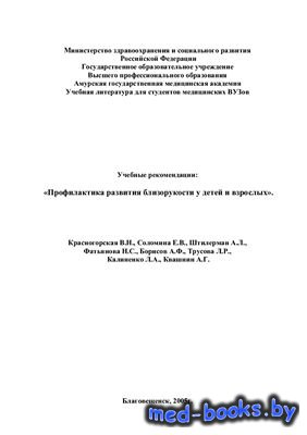 Профилактика развития близорукости у детей и взрослых - Красногорская В.Н., Соломина Е.В. и др. - 2005 год