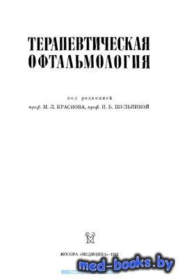 Терапевтическая офтальмология - Краснов М.Л., Шульпина Н.Б. - 1985 год