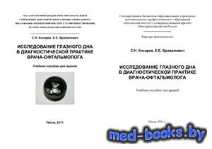 Исследование глазного дна в диагностической практике врача-офтальмолога - К ...