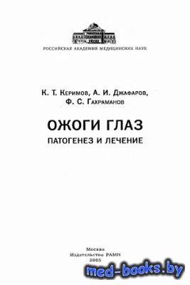 Ожоги глаз: патогенез и лечение - Керимов К.Т. - 2005 год