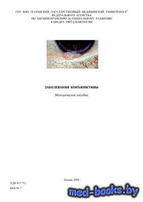 Заболевания конъюнктивы - Нугуманова А.М., Хамитова Г.Х. - 2007 год