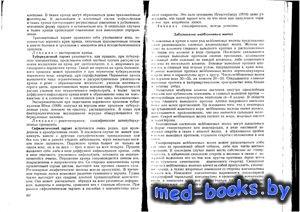 Клиническая офтальмология. Книга первая - Меркулов И.И. - 1966 год