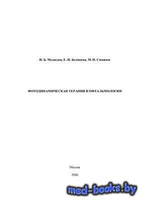Фотодинамическая терапия в офтальмологии - Медведев И.Б., Беликова Е.И., Сямичев М.П. - 2006 год