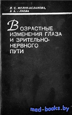 Возрастные изменения глаза и зрительно-нервного пути (Морфогистохимические исследования) - Мелик-Асланова П.С., Алиева З.А.