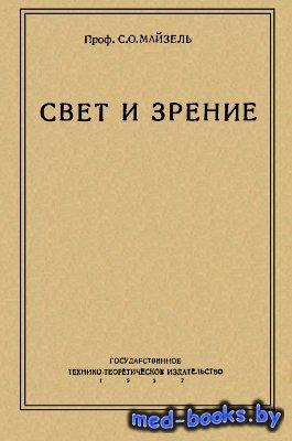 Свет и зрение - Майзель С.О. - 1932 год