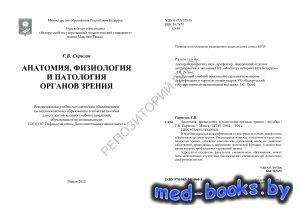 Анатомия, физиология и патология органов зрения - Скриган Г.В. - 2012 год