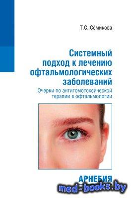 Системный подход к лечению офтальмологических заболеваний. Очерки по антиго ...
