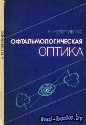 Офтальмологическая оптика - Сергиенко Н.М. - 1991 год