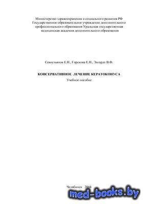 Консервативное лечение кератоконуса - Севостьянов Е.Н., Горскова Е.Н., Экга ...