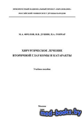 Хирургическое лечение вторичной глаукомы и катаракты - Фролов М.А., Душин Н.В., Гончар П.А. - 2008 год