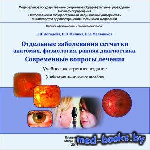 Отдельные заболевания сетчатки: анатомия, физиология, ранняя диагностика -  ...