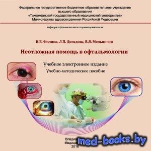 Неотложная помощь в офтальмологии - Филина Н.В., Мельников В.Я., Догадова Л.П. - 2016 год