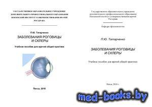 Заболевания роговицы и склеры - Татарченко П.Ю. - 2010 год