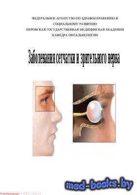 Заболевания сетчатки и зрительного нерва - Чупров А.Д., Кудрявцева Ю.В. - 2 ...